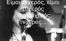 ΕΙΜΑΙ ΤΥΧΕΡΟΣ ΣΩΤΗΡΙΑ ΛΕΟΝΑΡΔΟΥ