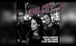 Σωτηρία Λεονάρδου – Θα 'ρθω να σε βρω | Official Audio Release