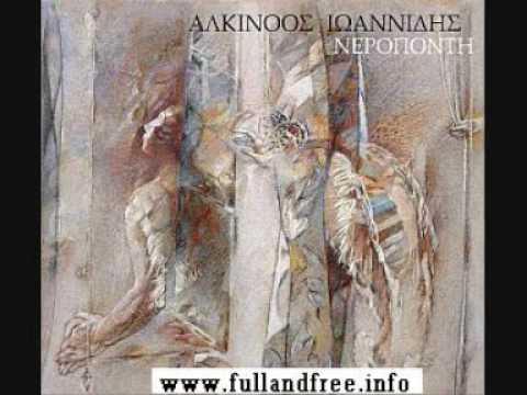 music Alkinoos ioannidis-Patrida[new]