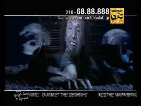 music Compact Disc Club - Στου Τραγουδιού το Χρώμα