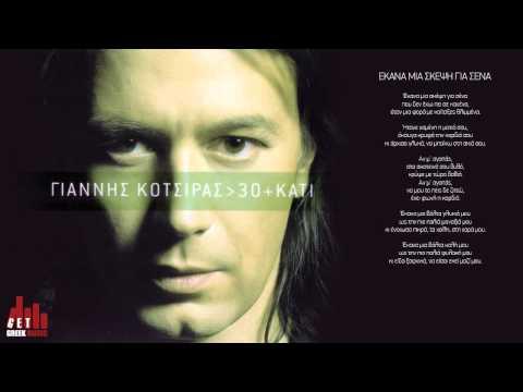 music Έκανα Μια Σκέψη Για Σένα - Γιάννης Κότσιρας