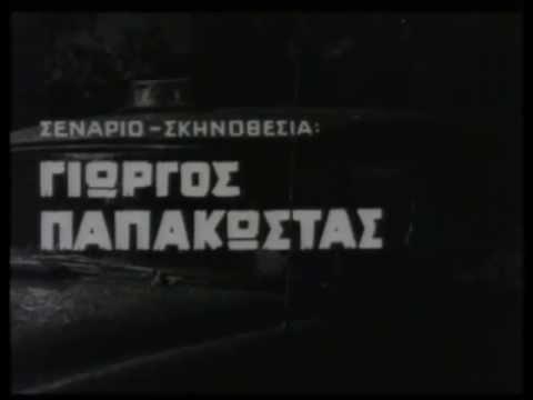 music ΛΟΛΙΤΕΣ ΤΗΣ ΑΘΗΝΕΣ (1965) - ΤΙΤΛΟΙ ΑΡΧΗΣ