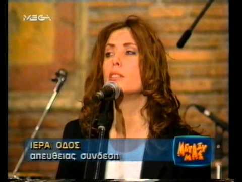 music ΜΠΛΕ - Φοβάμαι | 1997 Ιερά Οδός - Video RIP