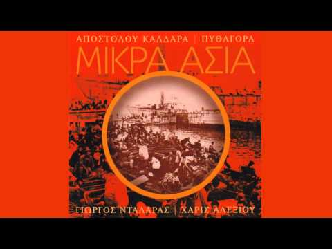music Η Προσφυγιά - Γιώργος Νταλάρας (στίχοι)