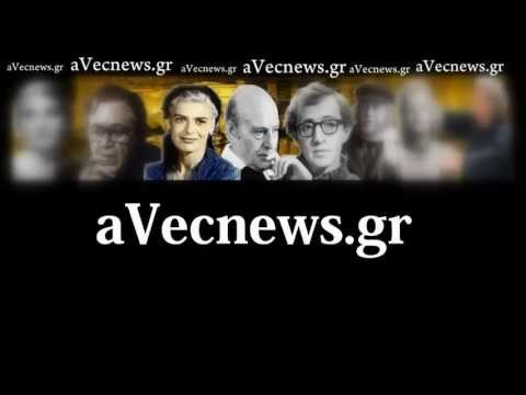 music aVecnews.gr με την υπογραφή της Δήμητρας Γκουντούνα