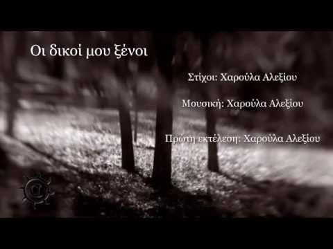music Οι δικοί μου ξένοι # Χαρούλα Αλεξίου