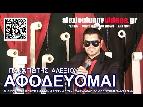music Αφοδεύομαι - Official Parody Videoclip