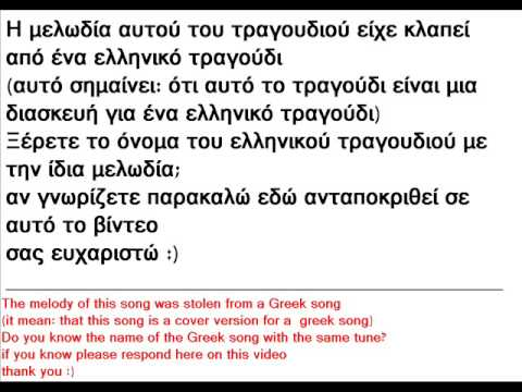 music Ποιο είναι το όνομα της ελληνικής έκδοσης;