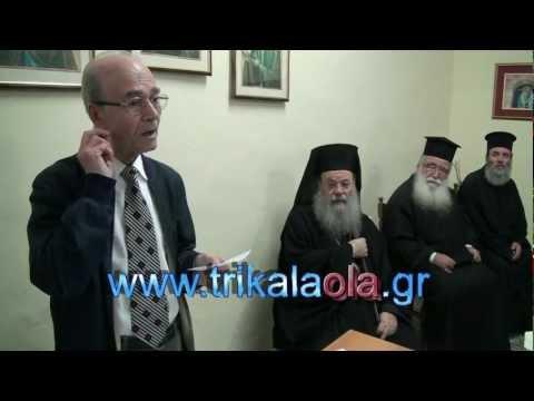music Τρίκαλα σχολή βυζαντινής μουσικής Αγιασμός Σά.20-10-12