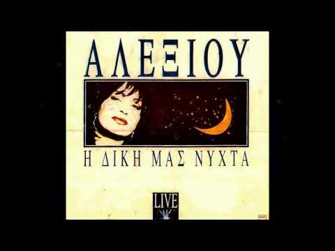 music Μια ζωή μέσα στους δρόμους - Χάρις Αλεξίου