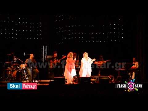 music Χάρις Αλεξίου & Δήμητρα Γαλάνη - Πάτρα Φεστιβάλ 2012
