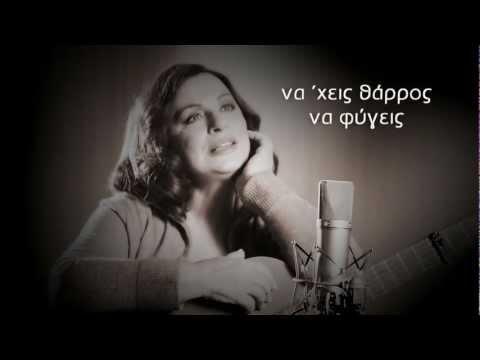 music Αγάπη Σημαίνει - Χάρις Αλεξίου (Video Clip)