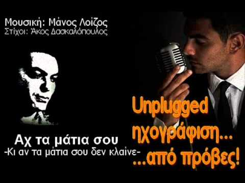 music Ax ta matia sou (Ki an ta matia sou den klaine) // Stavros Konstantinou Live