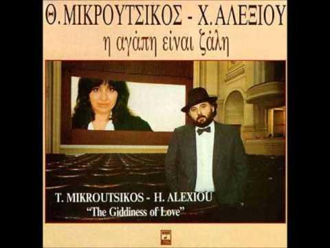 music Φεύγω και μη με περιμένεις - Χάρις Αλεξίου