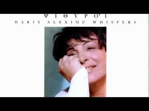 music Χάρις Αλεξίου - Μη κουραστείς να μ' αγαπάς