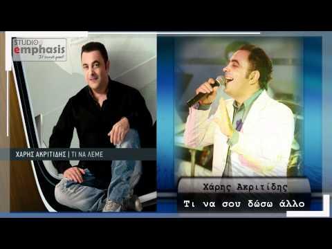 music Χάρης Ακριτίδης - Τι να σου δώσω άλλο