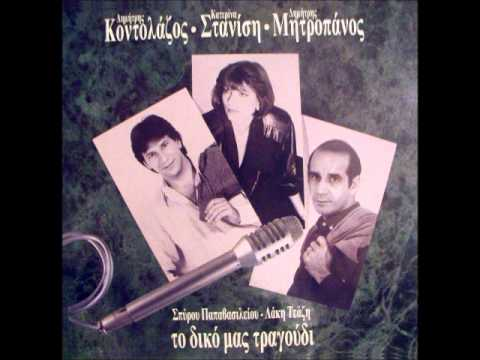 music MHTROPANOS DHMHTRHS. (TRELOS DEN EIMAI).wmv