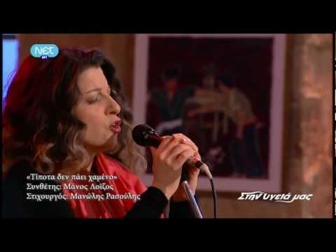 music Ναταλία Ρασούλη - Τίποτα δεν πάει χαμένο