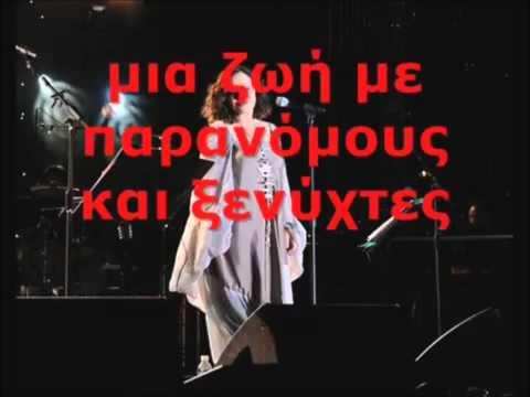 music Mia zoi mesa stous dromous xaris alexiou HD KARAOKE BY NOULIS