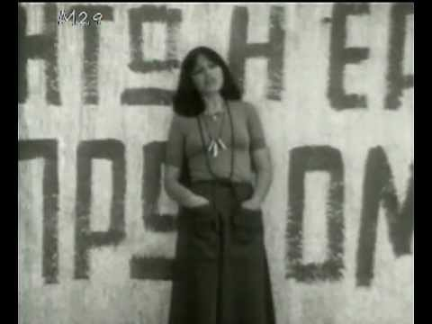music Το μπλόκο της Καισαριανής ~ Χάρις Αλεξίου (1976)