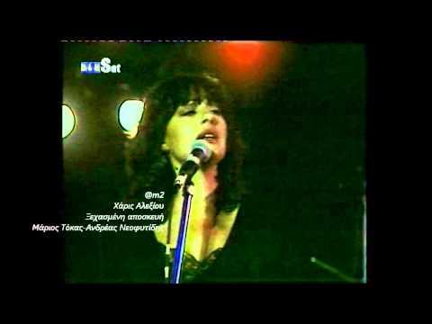 music Haris Alexiou Χάρις Αλεξίου-Ξεχασμένη αποσκευή Live