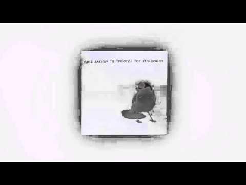 music Haris Alexiou - To Tragoudi Tou Helidoniou