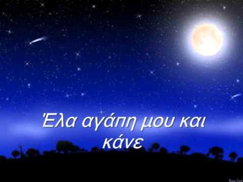 music Kalhnyxta - Καληνύχτα