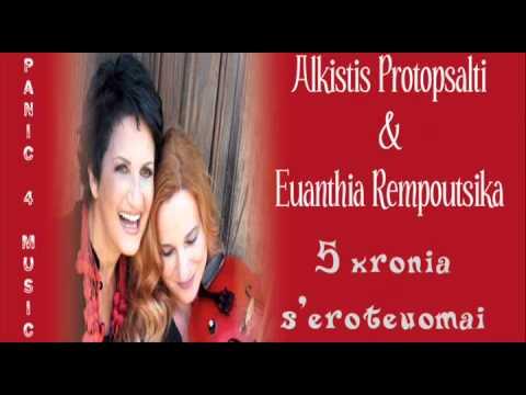 music Alkistis Protopsalti 5 xronia s'eroteuomai New Song 2011 Άλκηστις Πρωτοψάλτη