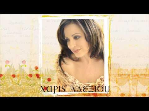 music ΧΑΡΙΣ ΑΛΕΞΙΟΥ - ΘΕΟΣ ΑΝ ΕΙΝΑΙ [HD 1080p]