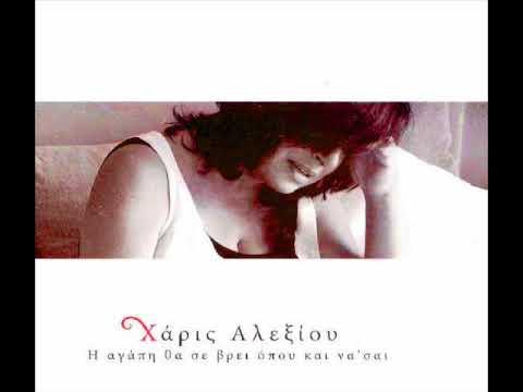 music Ραντεβού - Χάρις Αλεξίου (2009)