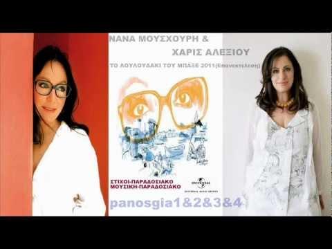 music Νάνα Μούσχουρη & Χάρις Αλεξίου Το Λουλούδακι Του Μπαξέ