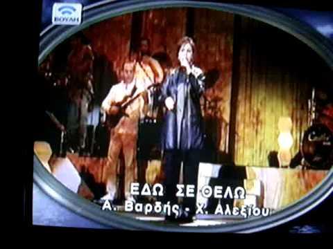 music Χάρις Αλεξίου -