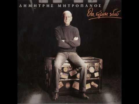 music Dimitris Mitropanos - Hmastan dyo - Δημήτρης Μητροπάνος - Ήμασταν δυο