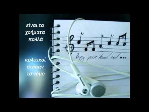 music Deutera apousia - Hliana Mpoutsi /  Panagiotis Lygouris [new song 2011] [HQ]