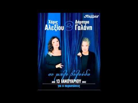 music Αλεξίου-Γαλάνη |Χειροκρότημα,Όχι δεν πρέπει| Παλλάς 2012
