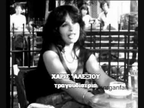 music Η Χάρις Αλεξίου μιλά για τον Στράτο Διονυσίου(1983)
