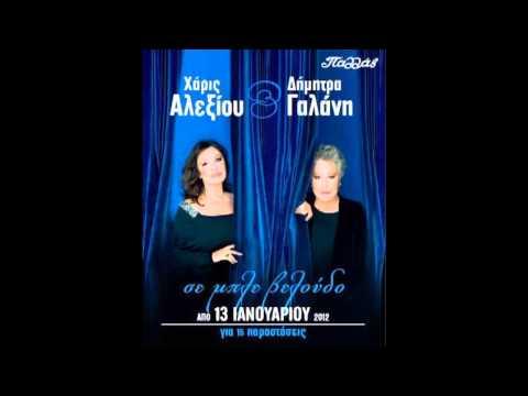 music Αλεξίου- Γαλάνη | Σε μπλε βελούδο  | Παλλάς 2012