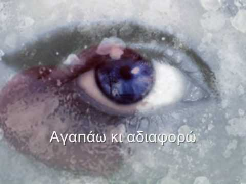 music Χάρις Αλεξίου Αγαπάω κι αδιαφορώ Νικόλας Άσιμος