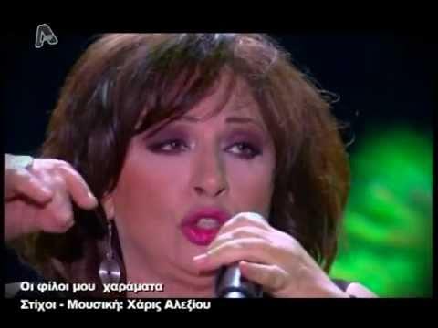 music Χάρις Αλεξίου στο τελευταίο Τσαντίρι από τη Λάρισα
