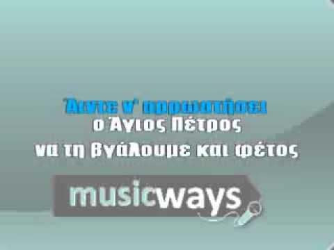 music ΜΙΑ ΕΙΝΑΙ Η ΟΥΣΙΑ - καραοκε Χάρις Αλεξίου