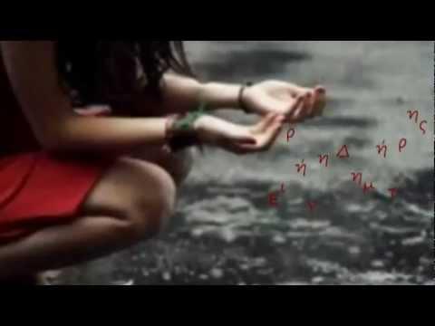 music Πρώτη φορά συγνώμη Χάρις Αλεξίου