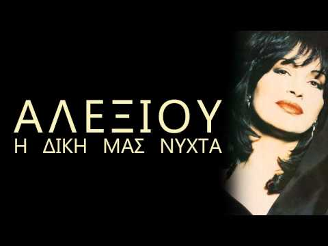 music Σας ευχαριστώ - Χάρις Αλεξίου