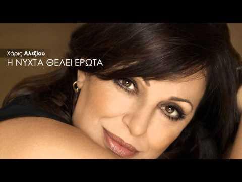 music Όλα Μου Τα Καράβια - Χάρις Αλεξίου