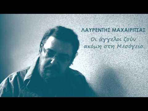 music Καταμεσίς Του Χάους - Χ. Αλεξίου - Λ. Μαχαιρίτσας  (HD 2012)