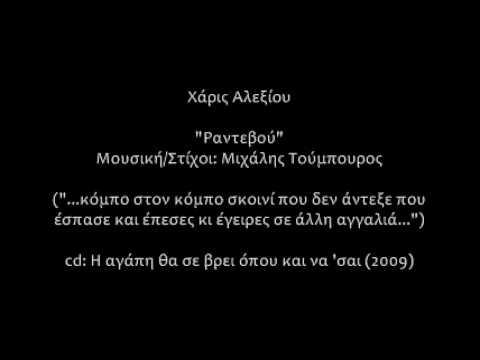 music Χάρις Αλεξίου - Ραντεβού (Alexiou 2009)