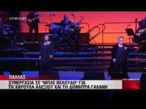 music Χάρις Αλεξίου & Δήμητρα Γαλάνη