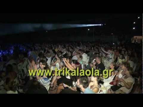 music Τρίκαλα συναυλία Χάρις Αλεξίου Δήμητρας Γαλάνη 24-8-12