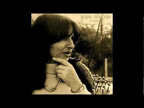 music Ναζιάρα μου - Χάρις Αλεξίου