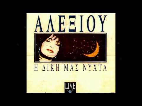 music Μανταλιώ ( Μανταλένα ) - Χάρις Αλεξίου