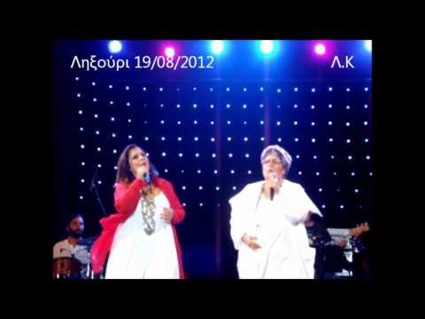 music Χάρις Αλεξίου - Δήμητρα Γαλάνη @ ποτ πουρί @ Ληξούρι 2012